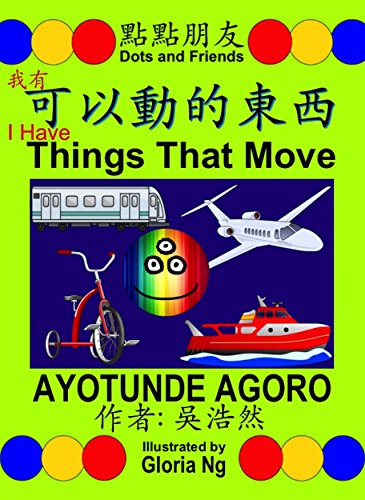 I Have Things That Move 我有可以動的東西 (Traditional Edition 繁體版): A Bilingual Chinese-English Book about Transportation (Dots and Friends 點點朋友書籍 2) (5 Dot Wheels)