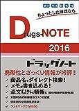 Drugs-NOTE2016 ドラッグノート
