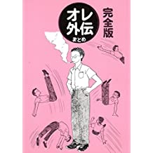 oregaidenmatomekanzenban (Japanese Edition)