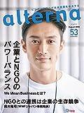 alterna(オルタナ)53号 2018年8月号