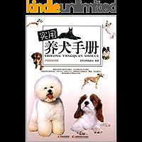 实用养犬手册 (休闲生活系列)