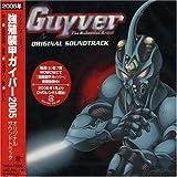 強殖装甲ガイバー2005 オリジナル・サウンドトラック