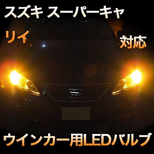 LEDウインカー スズキ スーパーキャリイ 対応 4点セット B07DWNTCG7
