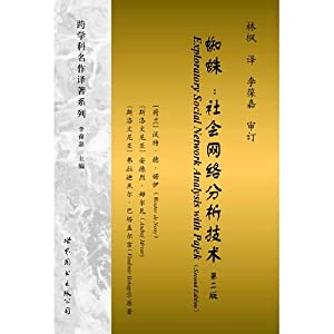 Exploratory Social Network Analysis with Pajek China Edition (Structural Analysis in the Social Sciences) (Chinese Edition)