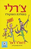 Charlie and the Chocolate Factory, Hebrew Edition
