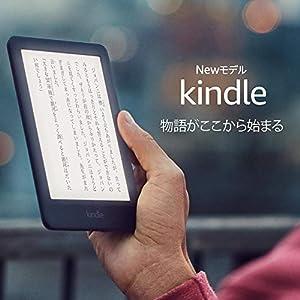 Kindle 電子書籍リーダー Wi-Fi 4GB ブラック 広告つき (Newモデル)