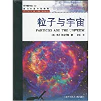 粒子与宇宙
