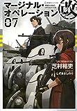 マージナル・オペレーション改 07 (星海社FICTIONS)