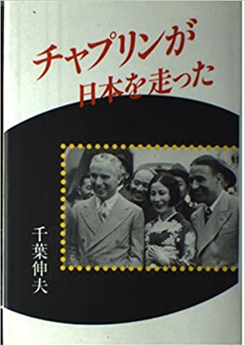 チャプリンが日本を走った | 千葉 伸夫 |本 | 通販 | Amazon