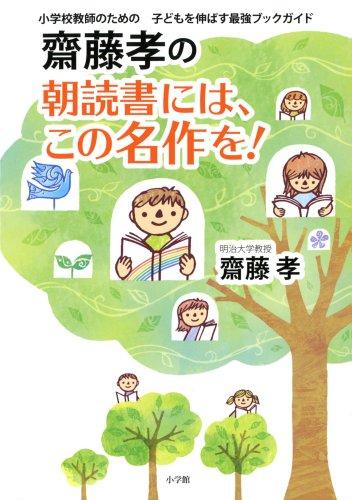 齋藤孝の 朝読書には、この名作を!: 小学校教師のための 子どもを伸ばす最強ブックガイド (教育単行本)