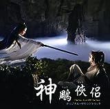 [CD]神雕侠侶 オリジナル・サウンドトラック