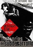 低開発の記憶-メモリアス- [DVD]