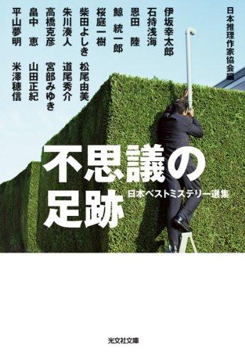 不思議の足跡―日本ベストミステリー選集 (光文社文庫)