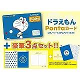 ドラえもん ポンタ Pontaカード(A5ノート・A4クリアファイル付き) ポンタ カード