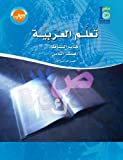 ICO Learn Arabic Workbook: Level 8, Part 1 [Paperback]