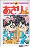 Asari Chan 91 (ladybug Comics) (2009) ISBN: 409140877X [Japanese Import]