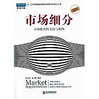 市场细分:市场取舍的方法与案例