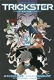 TRICKSTER(2) (講談社コミックス)