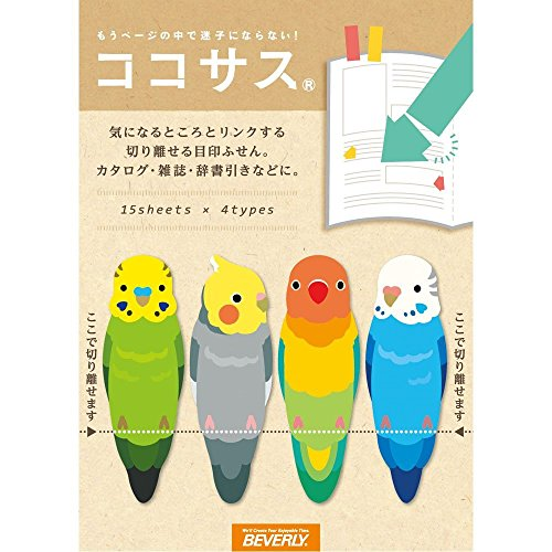 Cute Characters Sticky Note Collection (Cute Birds/Parakeets)