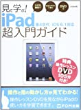 It can be seen well on DVD carefully in an easy-to-understand screen - big! Getting Started Guide ultra iPad learn to see (2013) ISBN: 4893119923 [Japanese Import]