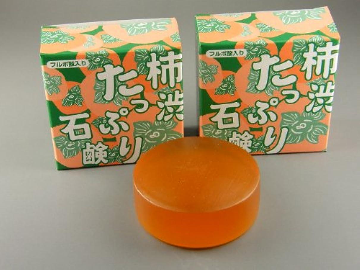 ゴム散髪法律により柿渋たっぷり石鹸 お得な3個パック(フルボ酸入り)