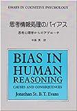 思考情報処理のバイアス―思考心理学からのアプローチ (Shinzan books)