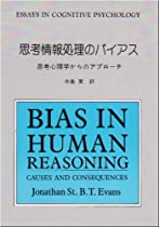 Bias of thinking information processing approach - from the psychology of thinking (Shinzan books) (1996) ISBN: 4882619199 [Japanese Import]