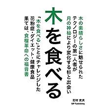 Ki Wo Taberu: Kafunshou Diet KenkouShokuhin SyokuryouKakumei Heno Fukuinsho (MP Publishing) (Japanese Edition)