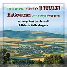 Our Songs: The Very Best Of The Israeli Kibbutz Folk Singers