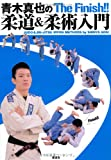 JUDO& JIU-JITSU IPPON METHODS by SHINYA AOKI