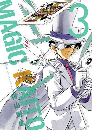 まじっく快斗 ~TREASURED EDITION~ 3 (少年サンデーコミックススペシャル)