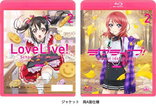 Animation - Love Live! 2Nd Season 2 [Japan BD] BCXA-833