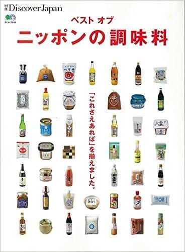 Besuto obu Nippon no Chomiryo (別冊Discover Japan ベストオブニッポンの調味料)