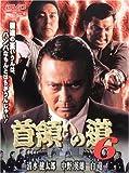 首領への道6 [DVD]