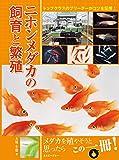 二ホンメダカの飼育と繁殖 (アクアライフの本)