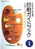 クリエイターのための印刷ガイドブック 1 基礎編 (コマーシャル・フォト・シリーズ)