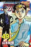 ゴッドハンド輝(49) (講談社コミックス)