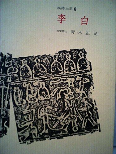 漢詩大系〈第8〉李白 (1965年)