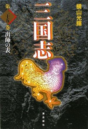 三国志〈第25巻〉出師の表