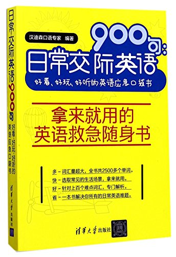 english 900 - 2