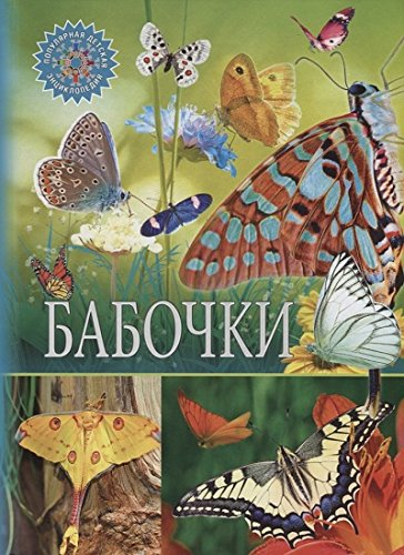 Download Babochki pdf