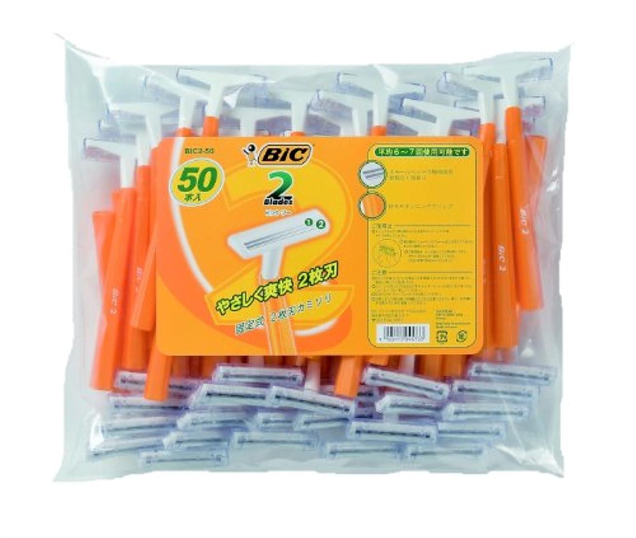 ペニー毎週毛皮ビック BICBIC2 2枚刃 使い捨てカミソリ シェーバー ひげそり ディスポ 50本入