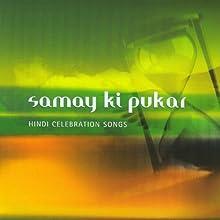 Samay Ki Pukar Audiobook by Brahma Kumaris Narrated by Brahma Kumaris