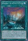 遊戯王OCG Kozmo-エメラルドポリス スーパーレア ep16-jp17-SR エクストラパック2016