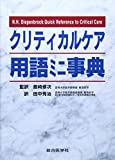img - for Critical Care term mini encyclopedia (2003) ISBN: 4883781488 [Japanese Import] book / textbook / text book