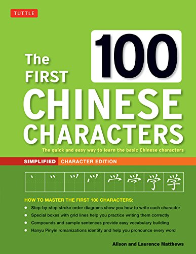 The First 100 Chinese Characters: Simplified Character Edition: (HSK Level 1) The Quick and Easy Way to Learn the Basic Chinese Characters (Best Way To Learn New Vocabulary)