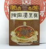 横浜中華街 本格四川の調味料「陳麻婆豆腐」花椒粉付き!3?4人前×4袋入り