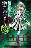 Scary story scary hell girl Enma Ai selection deep (Kodansha Comics good friend) (2008) ISBN: 4063641937 [Japanese Import]