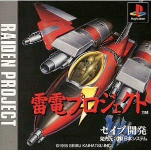 Raiden Project [Japan Import] ()