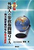外国人の参政権問題Q&A―地方選挙権付与も憲法違反